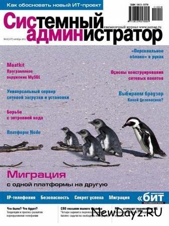 Системный администратор №10 (октябрь 2011)