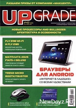 UPgrade №42 (546) октябрь 2011
