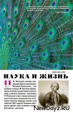 Наука и жизнь №11 (ноябрь 2011)