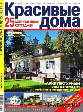 Красивые дома №9 (октябрь 2011)