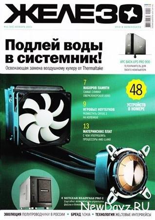 Железо №11 (ноябрь 2011)