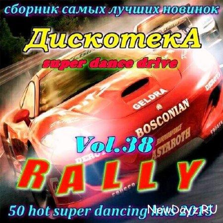 Дискотека RALLY vol.38 (2015)