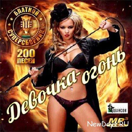 Девочка-огонь. Блатной суперсборник 200 хитов (2018)