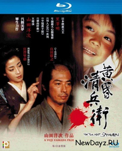 Сумрачный самурай / Tasogare Seibei / The Twilight Samurai (2002) HDRip / BDRip 720p / BDRip 1080p
