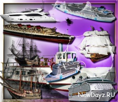 Png без фона - Морские корабли