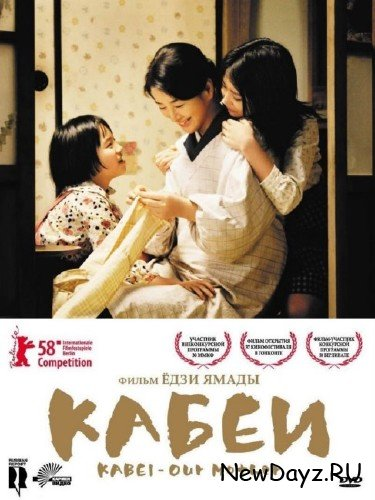 Кабеи / Kabe (2008) DVDRip