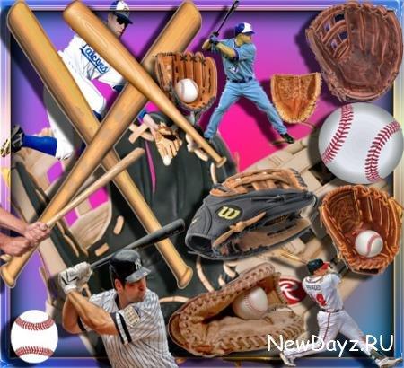 Клипарты для фотошопа - Бейсбол