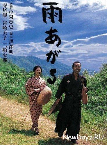После дождя / Когда пройдет дождь / Ame agaru (1999) DVDRip