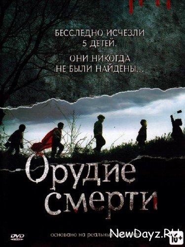 Орудие смерти / Дети / A-i-deul… / Children (2011) DVDRip