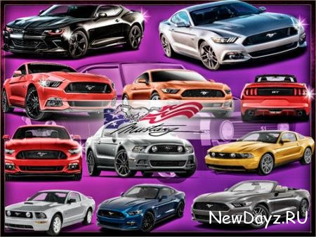 Растровые клипарты - Автомобили Mustang