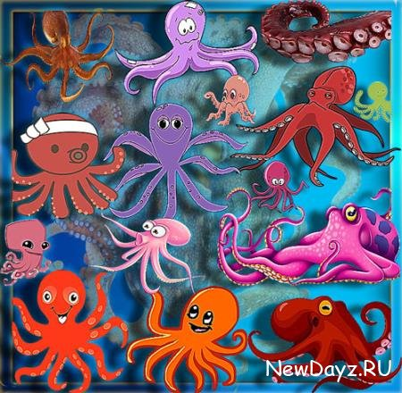 Клипарты для фотошопа - Веселые осьминоги