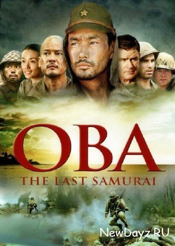 Оба: Последний самурай / Taiheiyou no kiseki: Fokkusu to yobareta otoko / Oba: The Last Samurai (2011) HDRip / BDRip 720p / BDRip 1080p