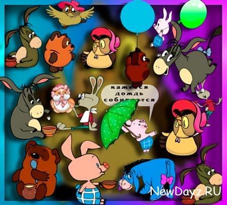 Клипарты без фона - Вини Пух и его друзья