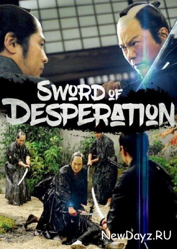 Меч отчаяния / Hisshiken torisashi / Sword of Desperation (2010) HDRip / BDRip 720p