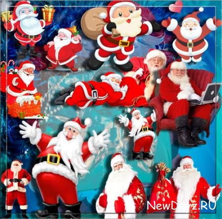 Клипарты для фотошопа - Санта Клаус (дед Мороз)