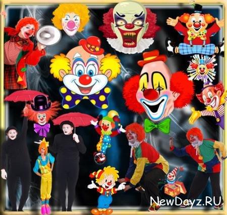 Клипарты без фона - Смешные клоуны