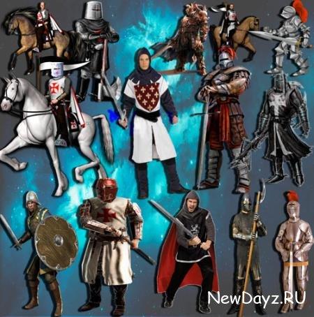 Клипарты на прозрачном фоне - Мужественные рыцари