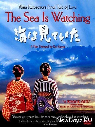 Лишь море знает / The Sea is Watching / Umi wa miteita (2002) DVDRip