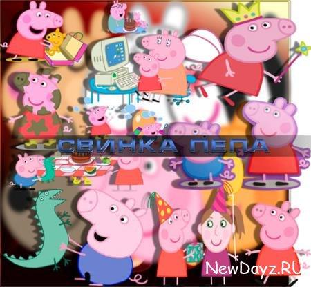 Png без фона - Свинка Пепа