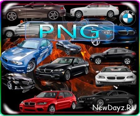Клипарты для фотошопа - Автомобили BMW