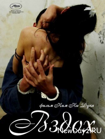 Вздох / Soom / Breath (2007) DVDRp