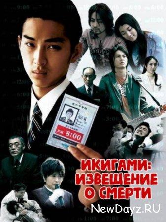 Икигами: Извещение о смерти / Ikigami / Ikigami: The Ultimate Limit (2008) DVDRip