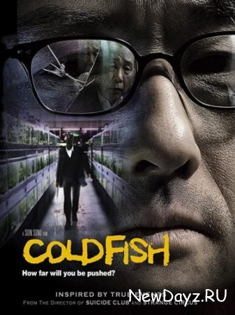 Холодная рыба / Cold Fish / Tsumetai nettaigyo (2010) HDRip / ВDRip 720р