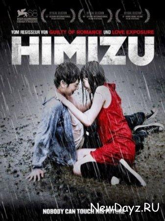 Химидзу / Himizu (2011) HDRip