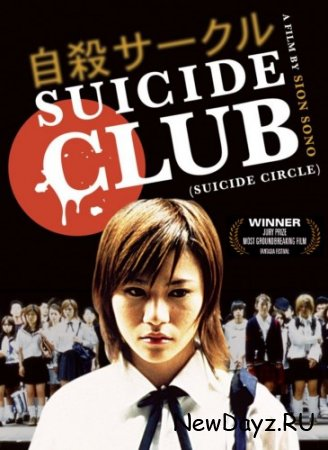 Клуб самоубийц / Круг самоубийц / Suicide Club / Suicide Circle / Jisatsu sakuru (2001) DVDRip