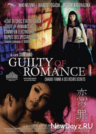 Виновный в романе / Guilty of Romance / Koi no tsumi (2011) HDRip / BDRip 720p / BDRip 1080p