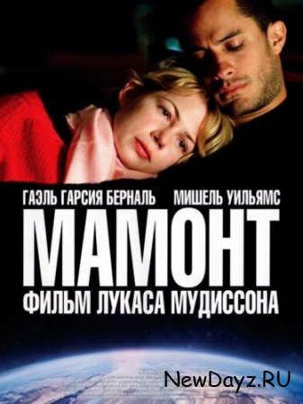Мамонт / Mammoth (2009) HDRip / BDRip 720p / BDRip 1080p