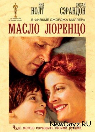 Масло Лоренцо / Lorenzo's Oil (1992) HDRip / BDRip 720p / BDRip 1080p
