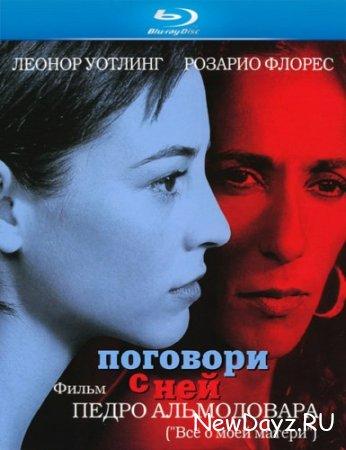 Поговори с ней / Hable Con Ella (2002) HDRip / BDRip 720p / BDRip 1080p
