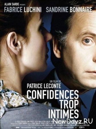 Откровенное признание / Confidences trop intimes (2004) DVDRip