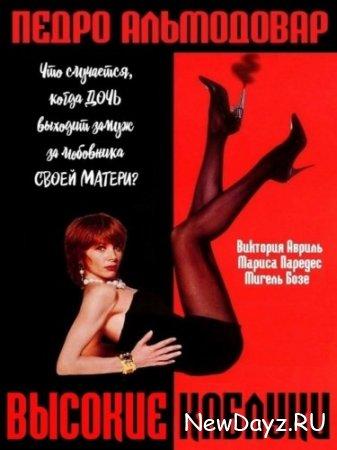Высокие каблуки / Tacones lejanos / High Heels (1991) HDRip / BDRip 720p / BDRip 1080p