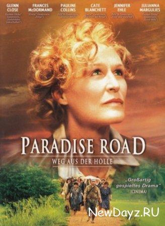 Дорога в рай / Paradise Road (1997) DVDRip