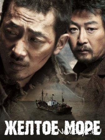 Жёлтое море / Hwanghae / The Yellow Sea (2010) HDRip