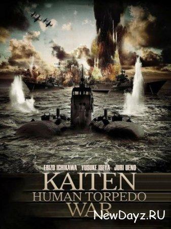 Бескрайнее море / Kaiten Human Torpedo War / Sea Without Exit / Deguchi no nai umi (2006) HDRip
