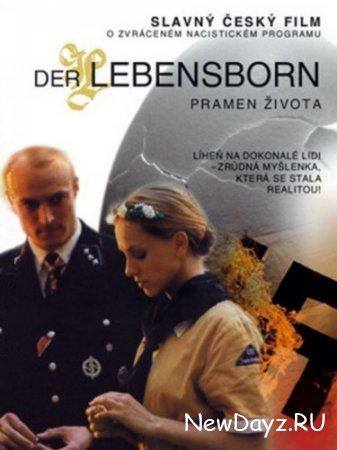 Лебенсборн. Весна Жизни / Der Lebensborn. Pramen zivota (2000) DVDRip
