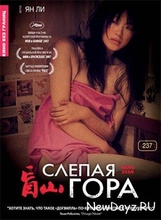 Слепая гора / Mang shan / Blind mountain (2007) DVDRip