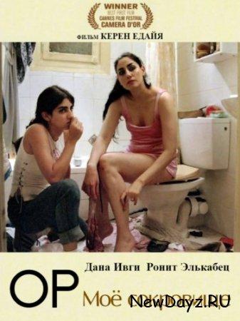 Мое сокровище / Ор / My Treasure / Or (2004) DVDRip