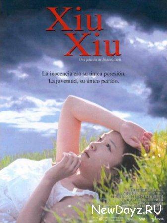 Сосланная / Tian yu / Xiu Xiu: The Sent-Down Girl (1998) DVDRip