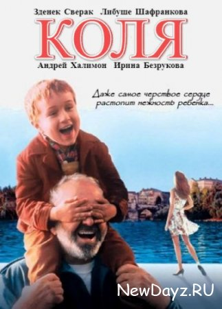 Коля / Kolya / Kolja (1996) HDRip / BDRip 720p / BDRip 1080p