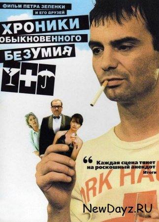 Хроники обыкновенного безумия / Pribehy obycejneho silenstvi (2005) DVDRip