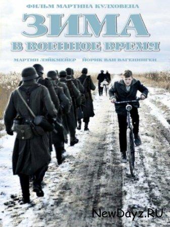 Зима в военное время / Oorlogswinter / Mein Kriegswinter / Winter in Wartime (2008) HDRip / BDRip 720p /  BDRip 1080p