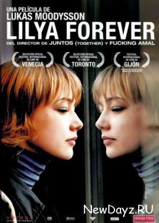 Лиля навсегда / Lilja 4-ever (2002) HDRip / BDRip 720p / BDRip 1080p
