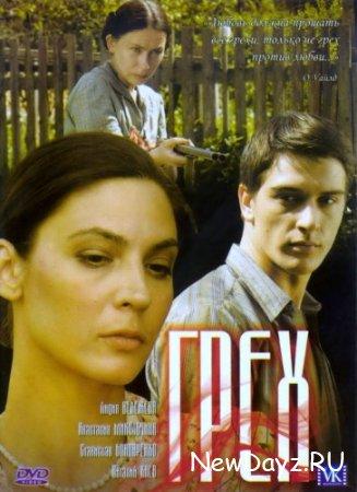 Грех (2007) DVDRip