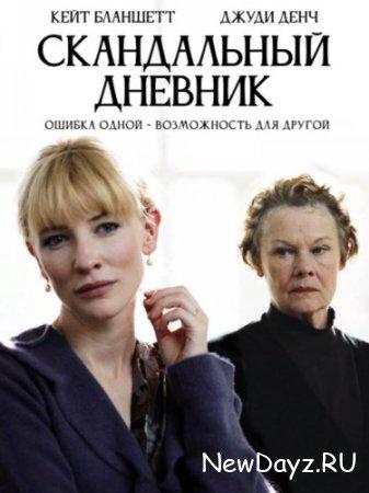 Скандальный дневник / Notes on a Scandal (2006) HDRip / BDRip 720p / BDRip 1080p